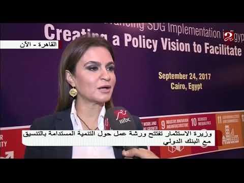 وزيرة الاستشمار الدكتورة سحر نصر تفتتح ورشة عمل حول التنمية المستدامة بالتنسيق مع البنك الدولي