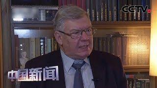 [中国新闻] 俄罗斯专家瓦西里耶夫称美干涉中国内政暴露美险恶用心 | CCTV中文国际