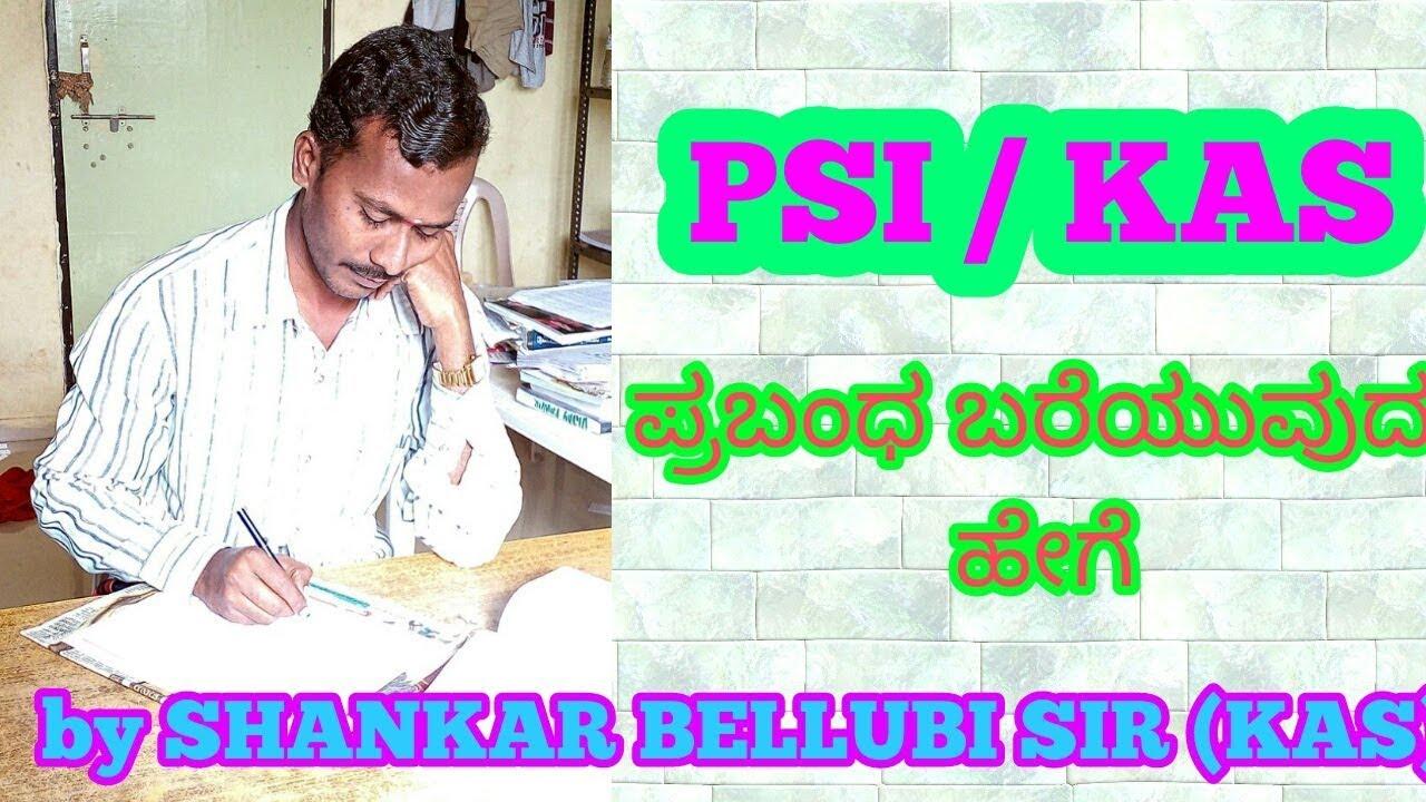 Essay Writings In Kannada - Application essay writing