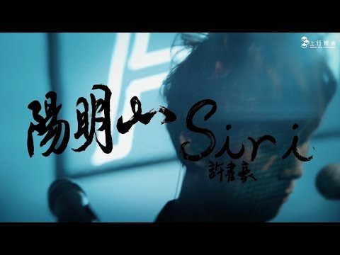 Haor許書豪【陽明山/Siri】Official Music Video-音樂會live版