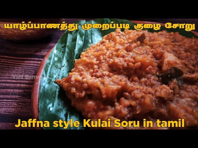 யாழ்ப்பாணத்து முறைப்படி குழை சோறு | நவராத்திரி விரத உணவுகள் | Jaffna style Kulai Soru in tamil