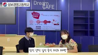 성보경영고등학교 외식조리경영과+제과제빵과 선생님 인터뷰…