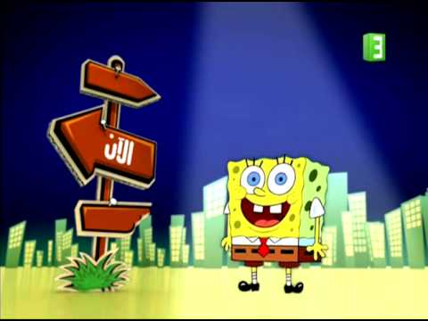 SpongeBob SquarePants – up next (MBC3)