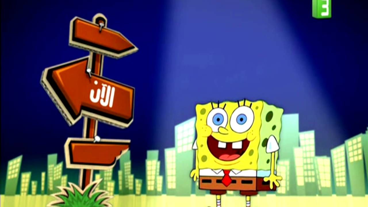 spongebob squarepants up next mbc3 youtube. Black Bedroom Furniture Sets. Home Design Ideas