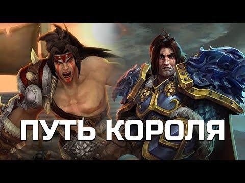 ВАРИАН РИНН - До того как стал королём | World of Warcraft