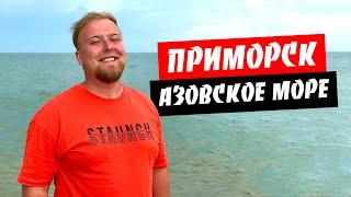 Приморск 2020. Азовское море. Для кого этот отдых? Обзор курорта Приморск