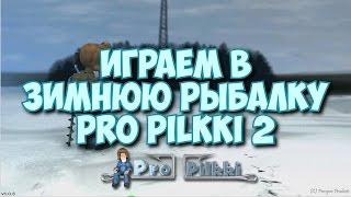 Симулятор зимней рыбалки Pro Pilkki 2 Игра   Simulator winter fishing Pro Pilkki 2 Game