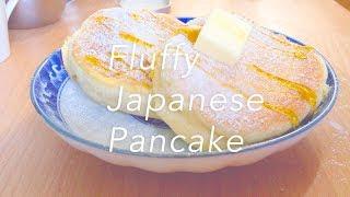Fluffy Japanese Pancake -  舒芙蕾厚煎鬆餅