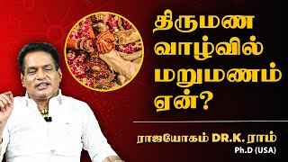 திருமண வாழ்வில் மறுமணம் ஏன்? | Second Marriage in horoscope | Rajayogam | Dr.K. Ram | Puthuyugam Tv