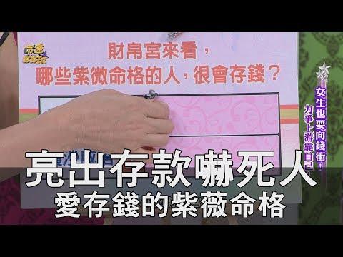 【精華版】亮出存款嚇死人 愛存錢的紫薇命格