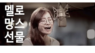 [예감뮤직] 멜로망스 선물  _ 지현