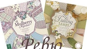 Ревю на хартиите Mulberry Kisses и  Falling Leaves