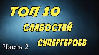 ТОП 10 Cлабостей Cупергероев | Часть 2
