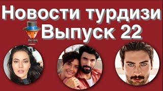 Новости турдизи  Выпуск 22