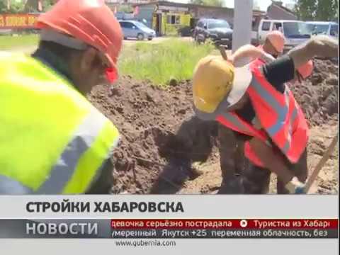 Стройки Хабаровска. Новости. 18/06/2019. GuberniaTV