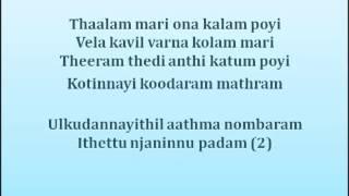 Puthumazhayay Lyrics