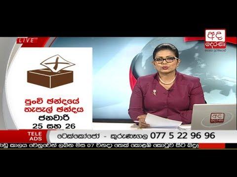 Ada Derana Prime Time News Bulletin 6.55 pm -  2017.12.25