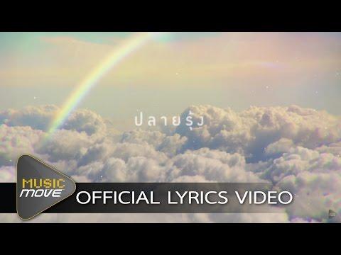 ปลายรุ้ง Ost.ตามรักคืนใจ - เต้ ภูริต [Official Lyric Video]