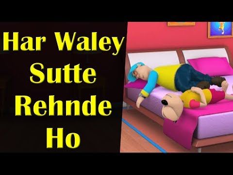 Har Waley Sutte Rehnde Ho || Happy Sheru || Funny Cartoon Animation || MH One