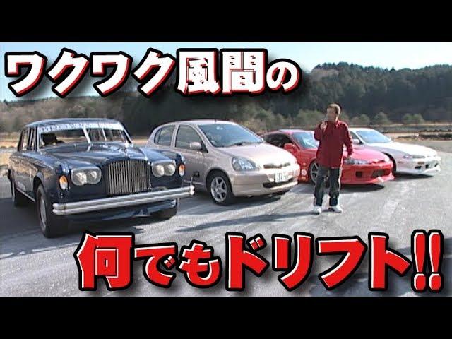 ワクワク風間の何でもドリフト!! ドリ天 Vol 20 ②
