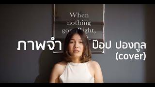 ภาพจำ - ป๊อป ปองกูล (cover) | ICETAMONxEARN