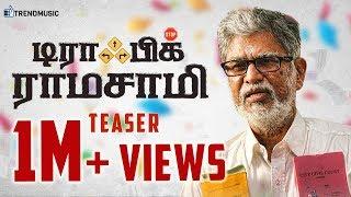 Traffic Ramasamy Tamil Movie Official Teaser | SA Chandrasekhar | Rohini | Prakash Raj | Trend Music