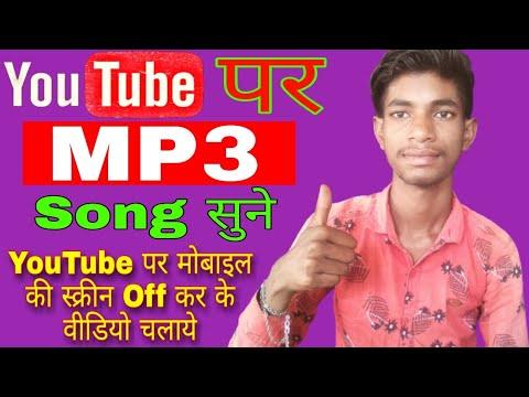 YouTube Par MP3 Me Song Kese Sune \  How to play YouTube MP3 song यूट्यूब पर MP3 में गाना कैसे बजाये