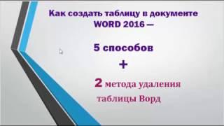 5 способов создания таблиц в WORD 2016 + 2 способа их удаления