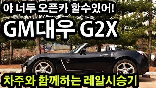 GM대우 G2X 오너 시승기! 의문의 재평가!