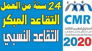 حساب التقاعد النسبي لموظف |التقاعد المبكر| الصندوق المغربي للتقاعد  CMR