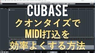 Cubase Pro MIDI打ち込みを効率よくする方法