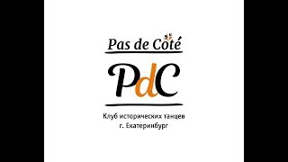 Открытый урок модерна от Pas de Cote