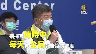 沒有休假的100天!回顧台灣抗疫!凸顯兩岸對比