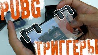 пУБГ c триггерами - новое видео в описании