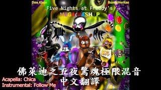 佛萊迪之五夜驚魂歌曲_極限40曲混音大碟 Five Nights at Freddy's Mega Mashup - 40+ Fanmade FNaF Songs