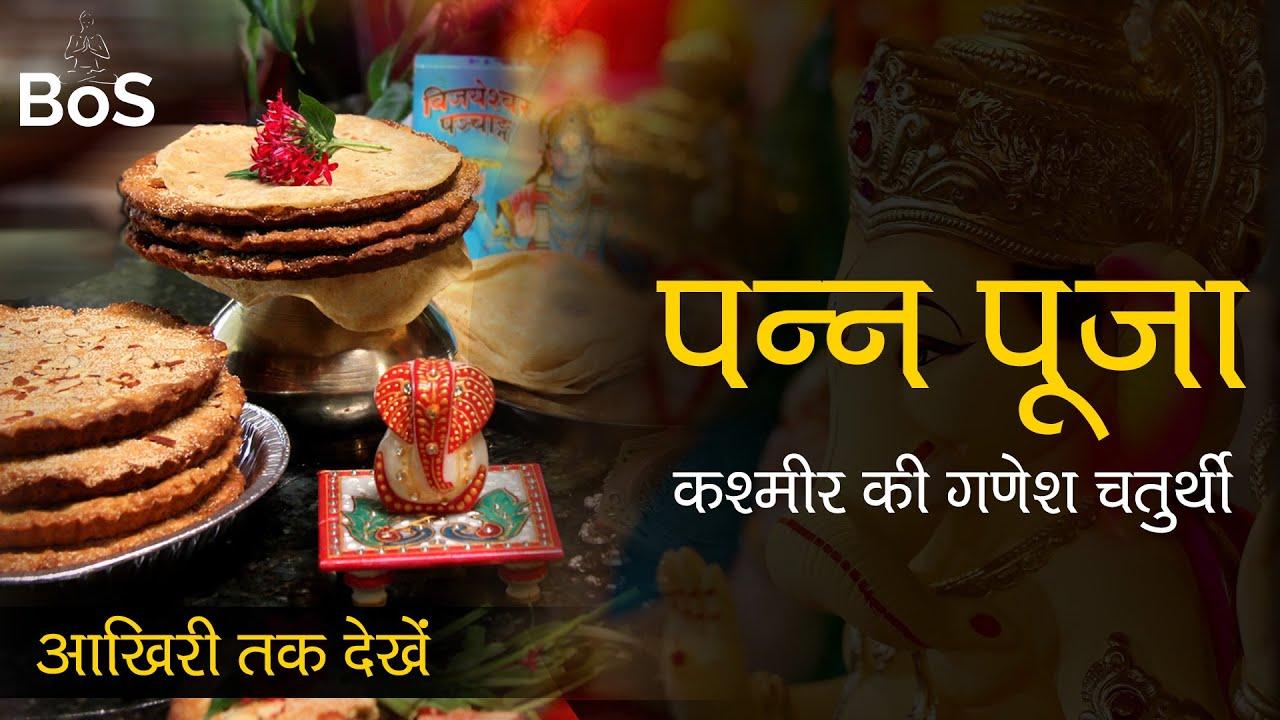 Pann Puja | Kashmiri Ganesh Chaturthi | पन्न पूजा - कैसे मनाई जाती है कश्मीर में गणेश चतुर्थी?