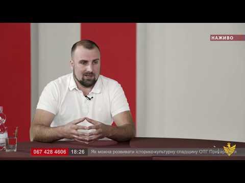 Про головне в деталях. І. Мельничук. Як можна розвивати історико-культурну спадщину ОТГ Прикарпаття?