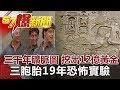 三千年礦脈圖 挖出12億黃金 三胞胎19年恐怖實驗《57爆新聞》網路獨播版