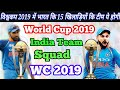 India Team Squad ICC Cricket World Cup 2019 || India Team Squad In World Cup 2019 .||