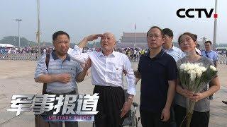 《军事报道》 20190727| CCTV军事