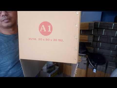 กล่องฝาชน A1 ขนาด 30x80x30  ราคาถูก I Paypoint Service (แฟรนไชส์ไปรษณีย์เอกชน)