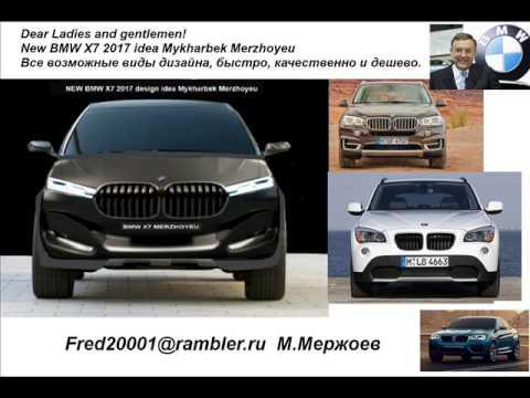 New BMW X7 2017 2  YouTube