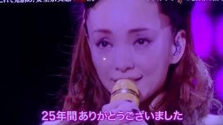 安室奈美恵 引退スペシャル!!~最後の一年と最後の一日に密着~ラストツアー