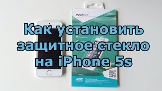 Как установить защитное стекло onext на iPhone 5s(В видео показан полный процесс установки защитного стекла на телефон iPhone 5s: открытие упаковки, чистка экра..., 2016-09-10T13:08:49.000Z)