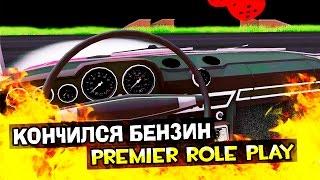 Русский город в GTA - Кончился бензин!