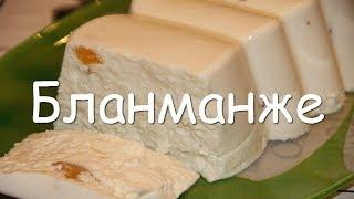 Бланманже творожное -  классический видео рецепт десерта без выпечки с фруктами и шоколадом