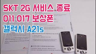 SKT 2G 서비스 종료 011 017 보상폰 : 갤럭…