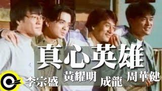 Baixar 成龍 Jackie Chan&周華健 Wakin Chau&黃耀明 Anthony Wong&李宗盛 Jonathan Lee【真心英雄 The Sincere Hero】