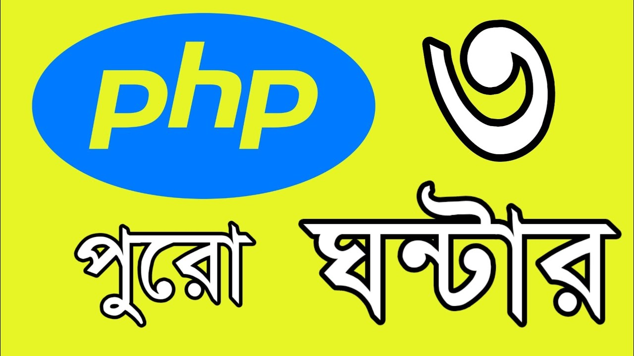 Learn Php In One Video In Bangla (Latest PHP Tutorial 2020)