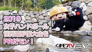くまモンTVEX #19 「2019女子ハンドボール世界選手権大会をPRだモン!」 ( Kumamon TVEX #19)